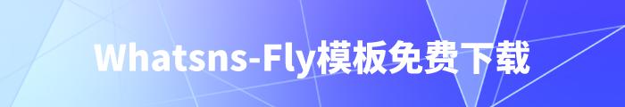 whatsns-fly响应式模板下载